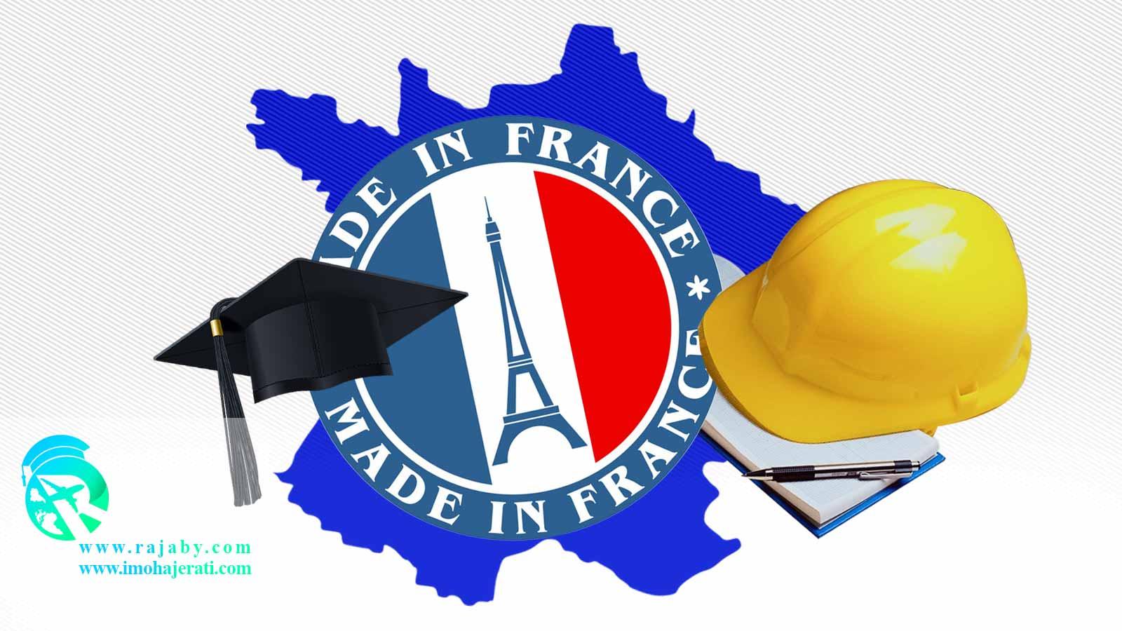 تحصیل رشته های مهندسی در فرانسه