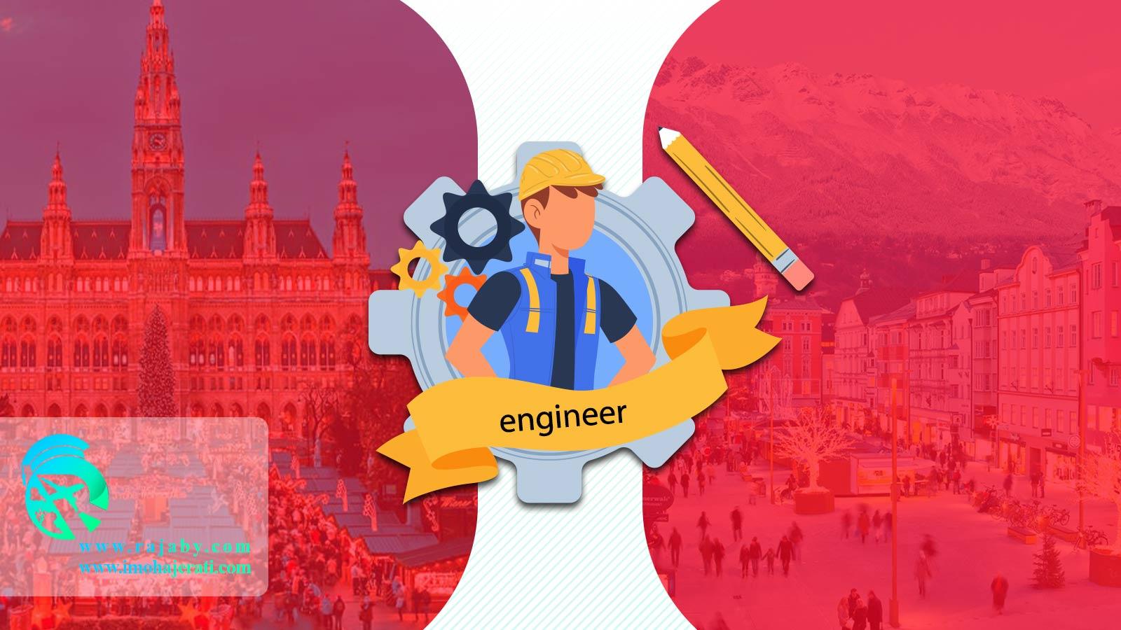تحصیل رشته های مهندسی در اتریش