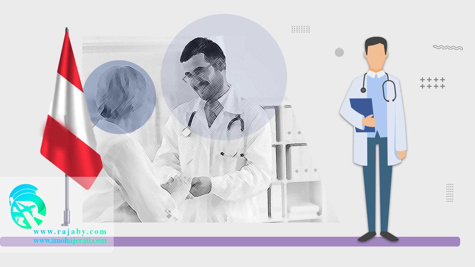 تحصیل رشته پزشکی در اتریش