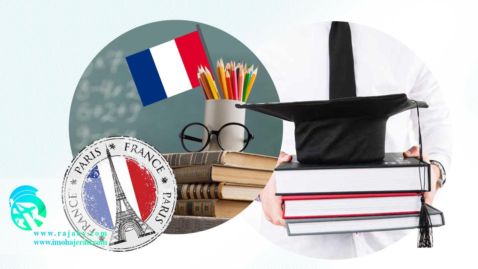 تحصیل دوره کارشناسی در فرانسه
