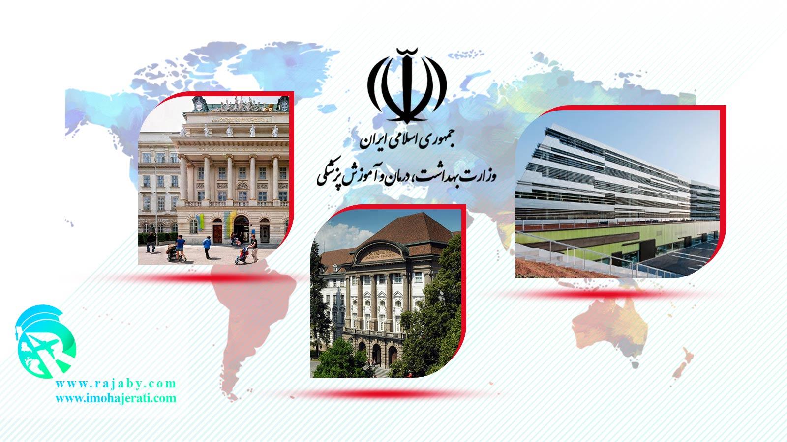دانشگاه های مورد تائید وزارت علوم در اتریش