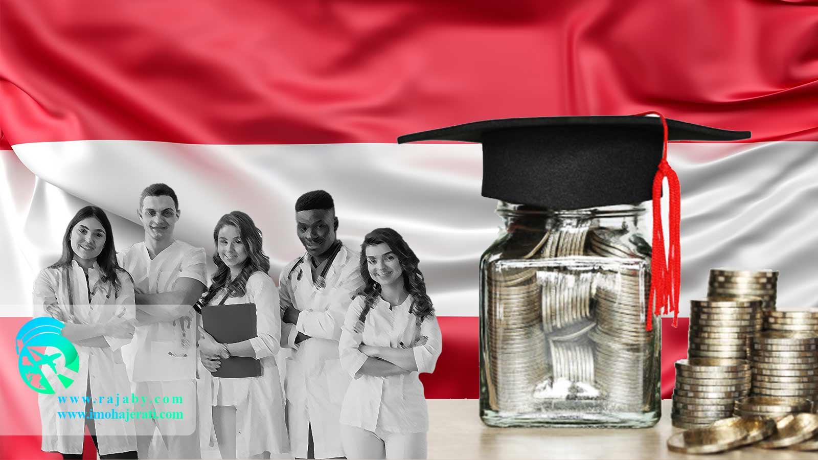 هزینه تحصیل رشته های پزشکی در اتریش