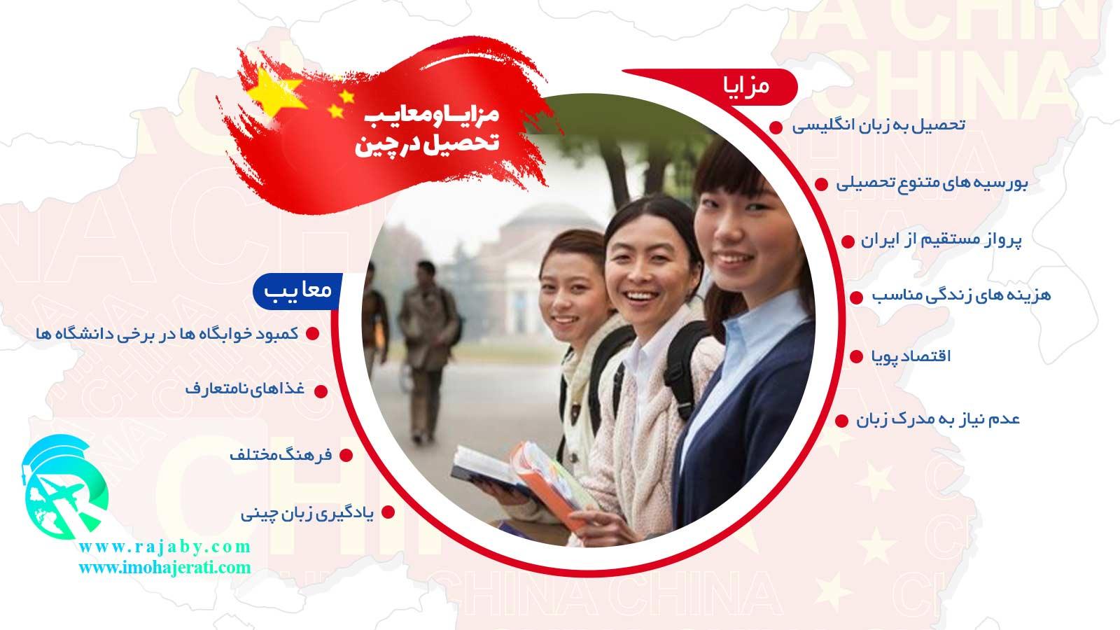 مزایا و معایب تحصیل در چین