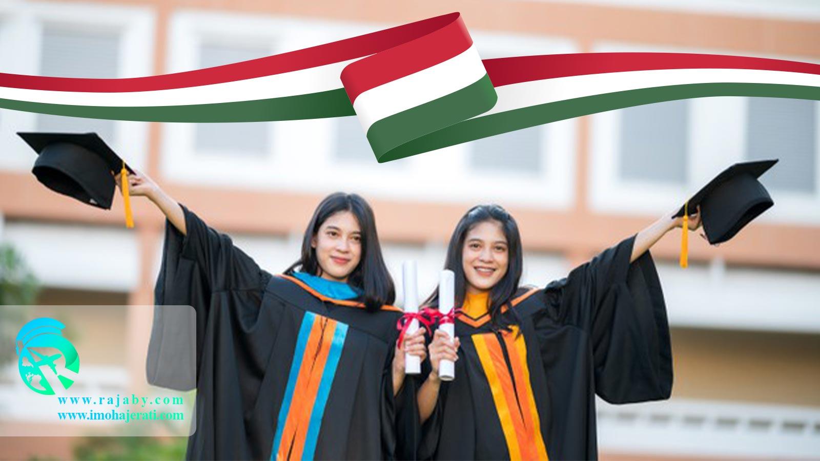 مزایا و معایب تحصیل در مجارستان