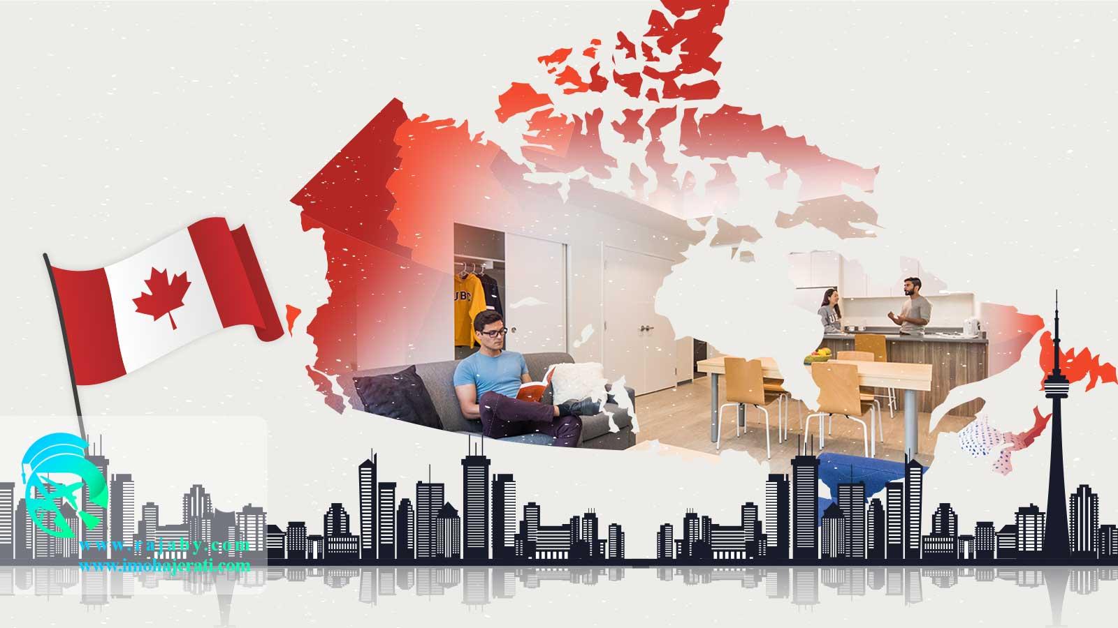 خوابگاه های دانشجویی کانادا