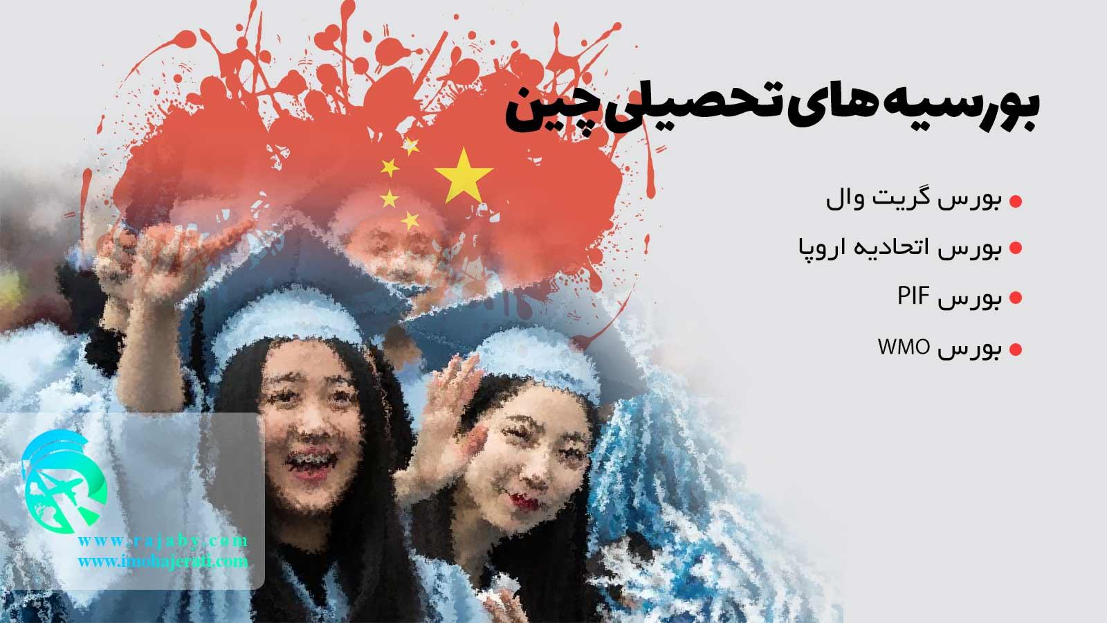 بورسیه های تحصیلی چین