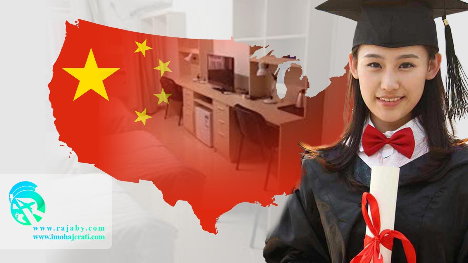 خوابگاه های دانشجویی کشور چین