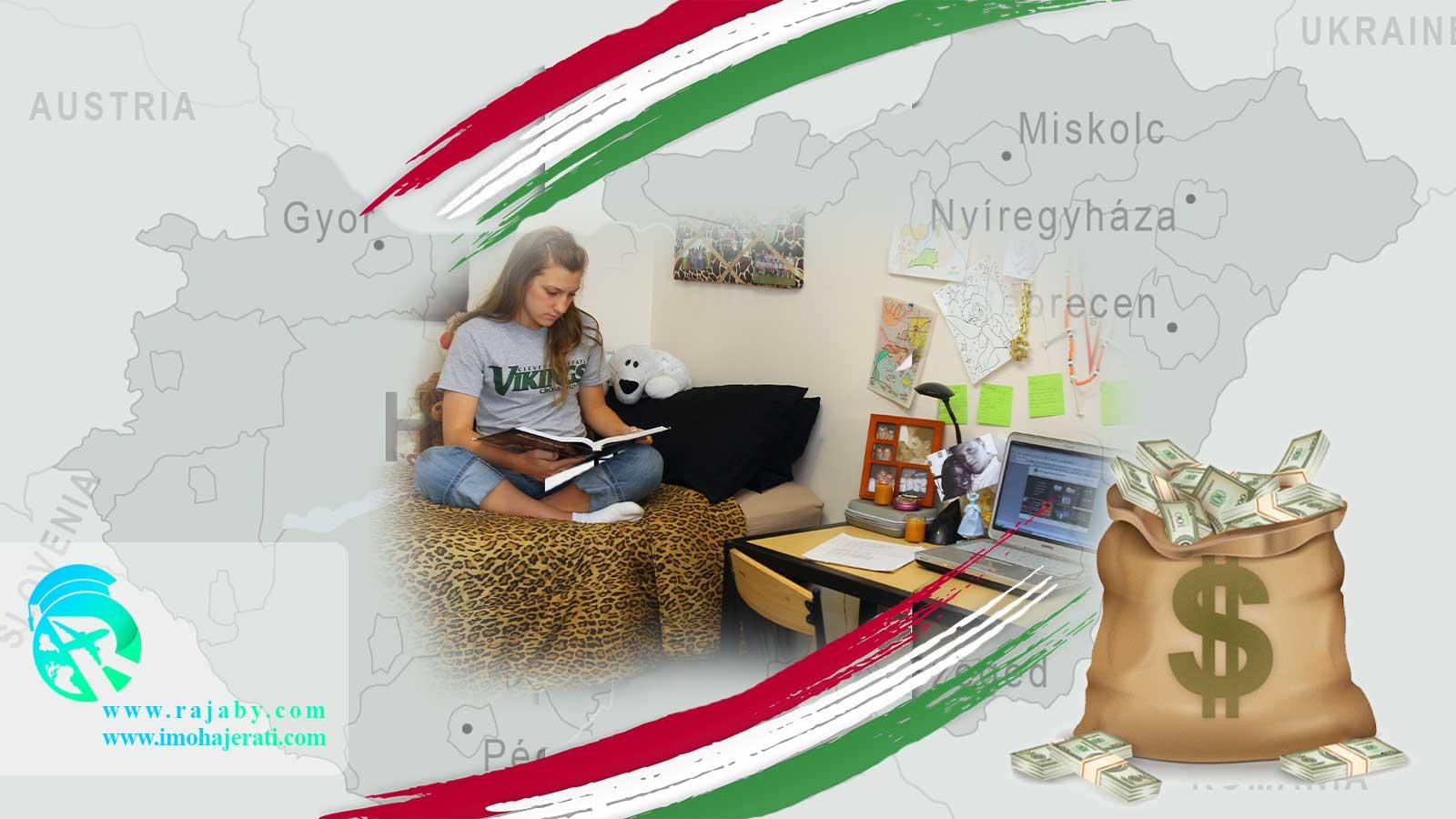 هزینه اقامت دانشجویی در مجارستان