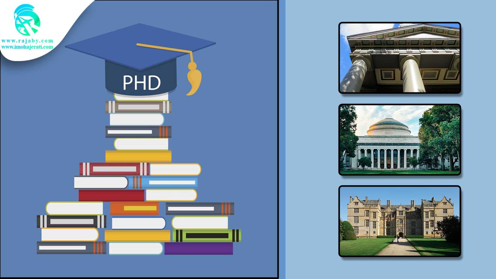 تحصیل دکترا در خارج از کشور