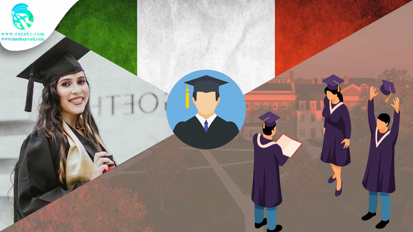 تحصیل مقطع دکترا در ایتالیا