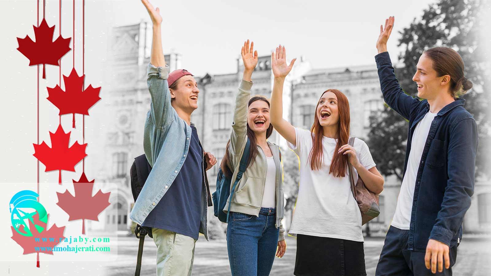 موسسات اعزام دانشجو به کانادا