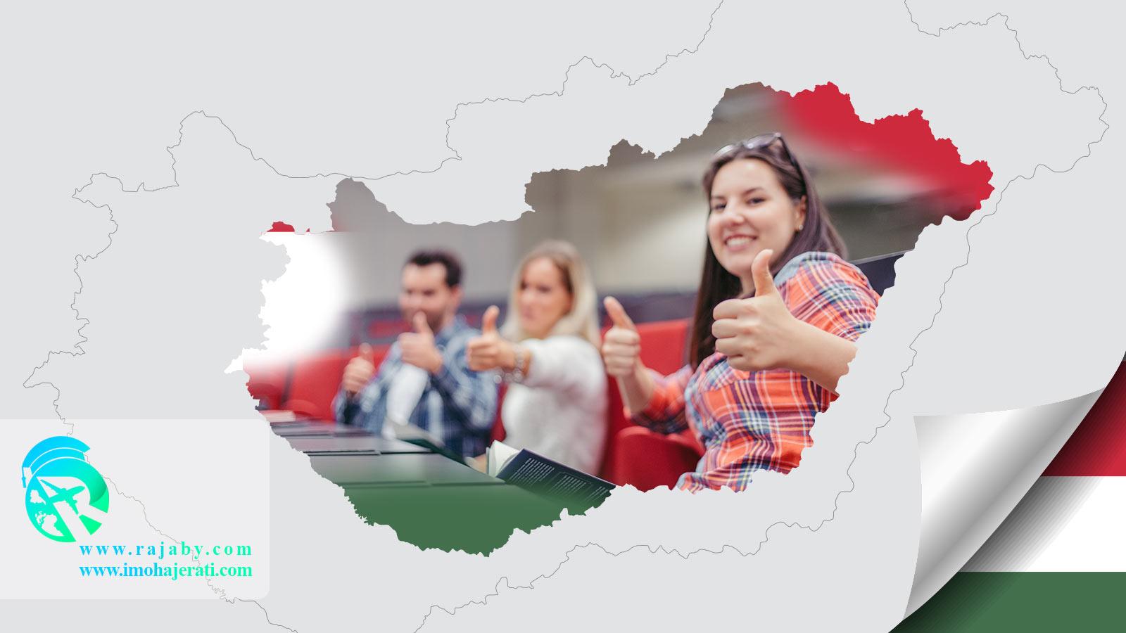 موسسات اعزام دانشجو به مجارستان