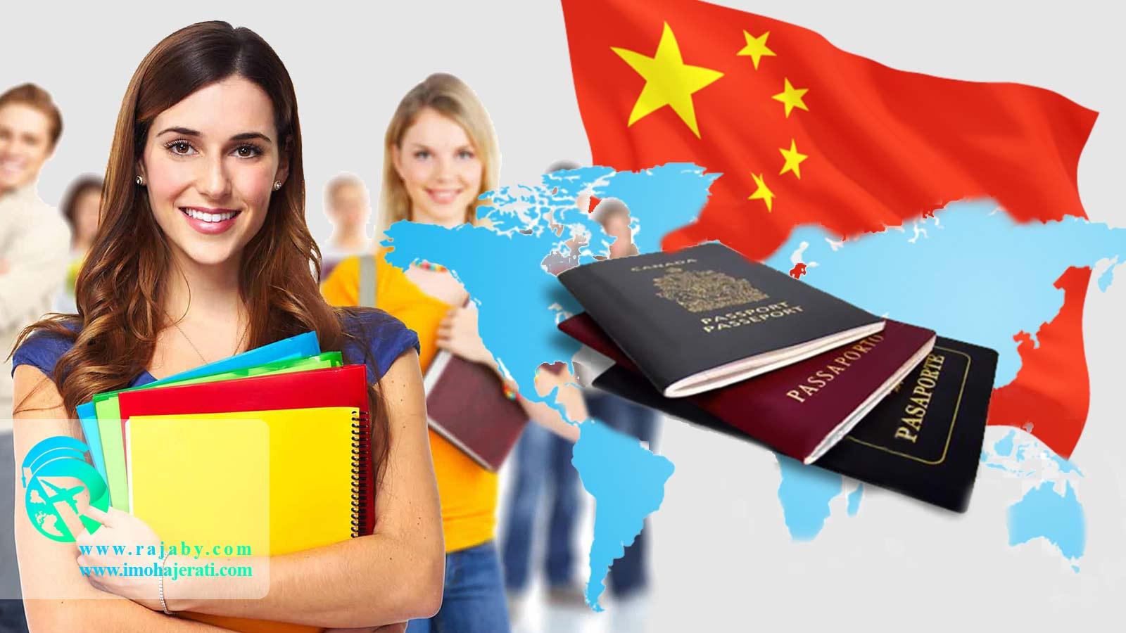 موسسات اعزام دانشجو به چین