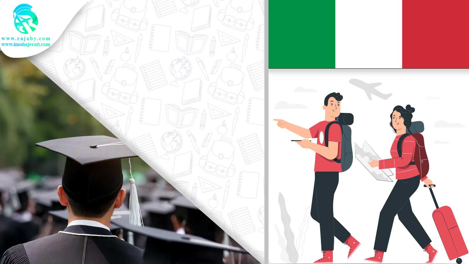 موسسات اعزام دانشجو به ایتالیا
