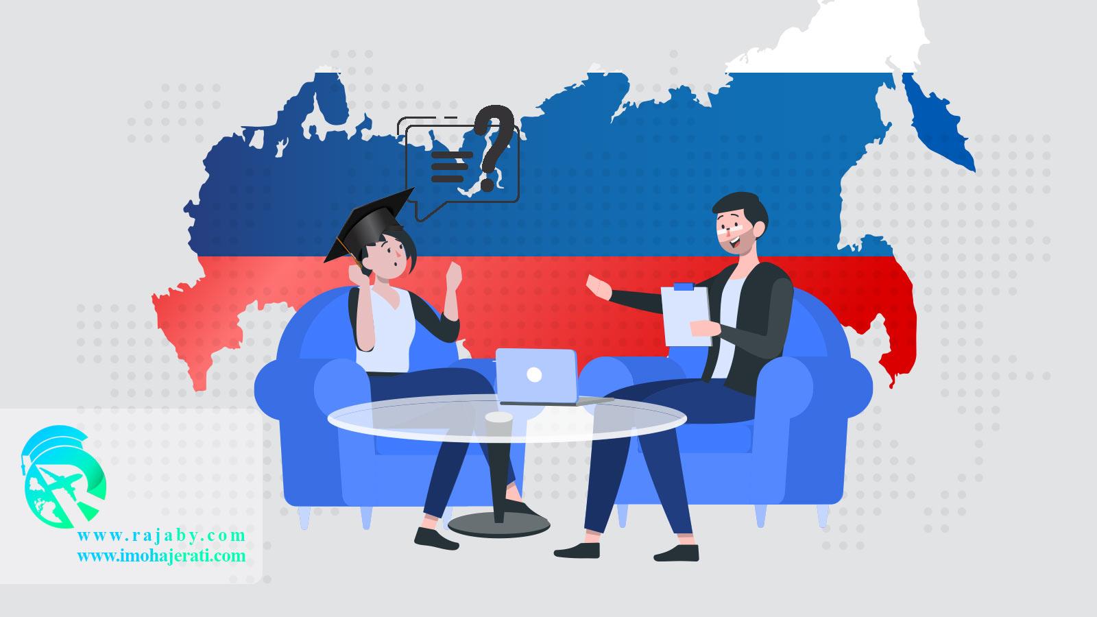 موسسات اعزام دانشجو به روسیه