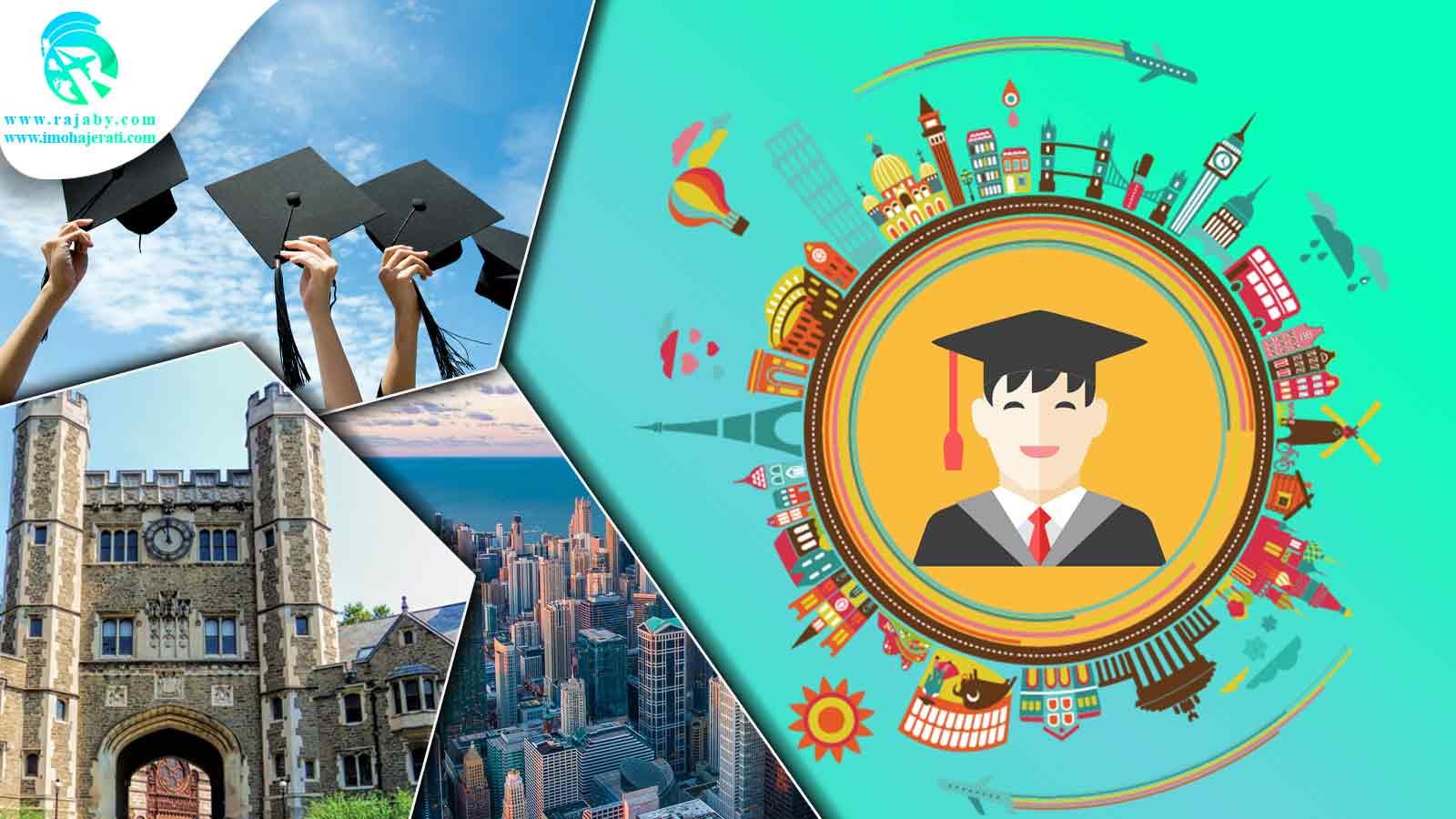موسسات اعزام دانشجو به خارج