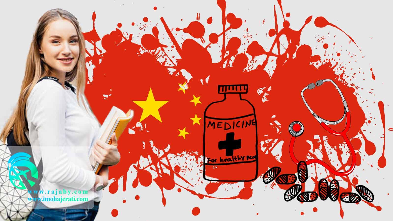 خدمات بیمه به دانشجویان در چین