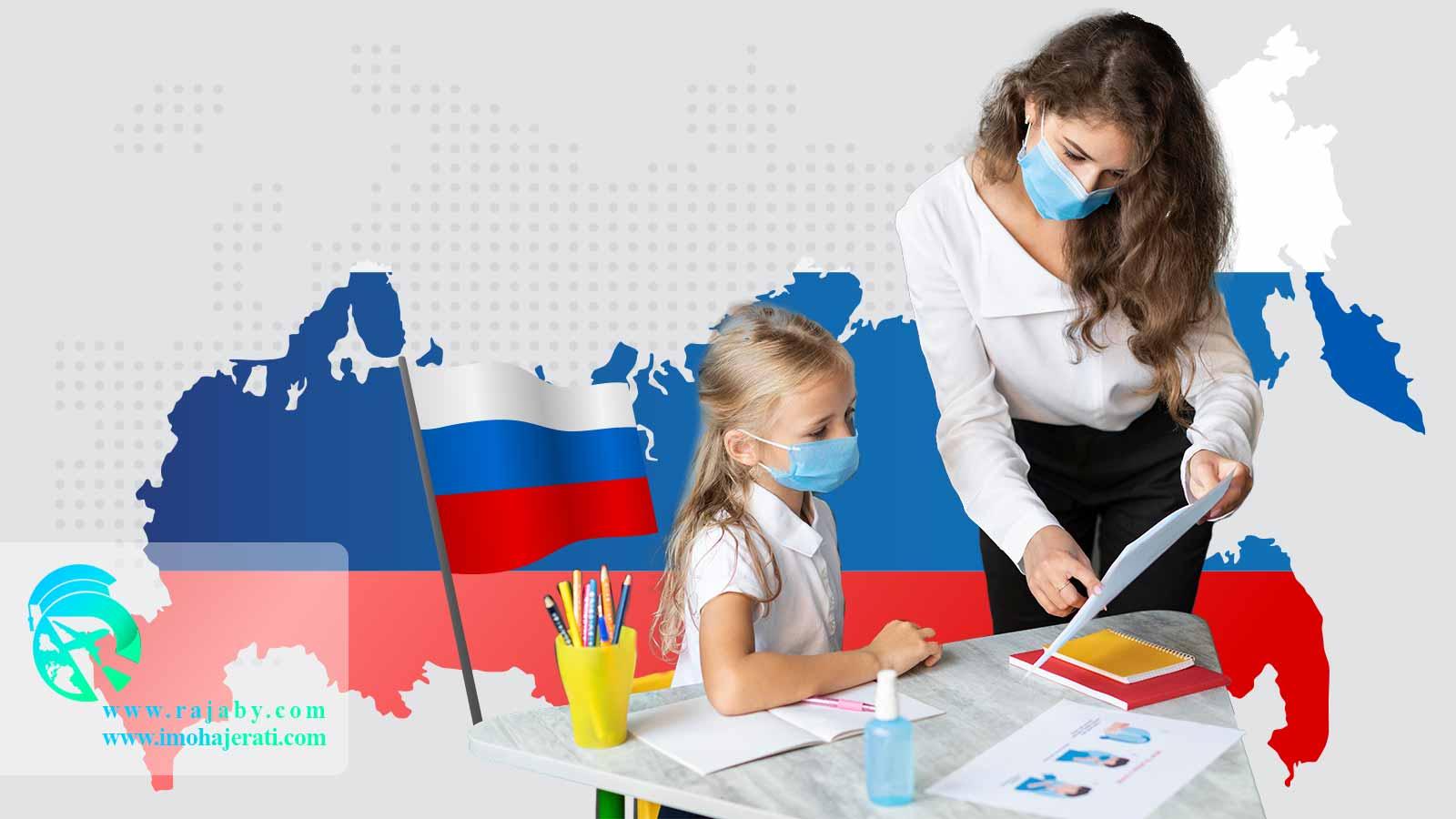 نظام آموزشی بین المللی در روسیه