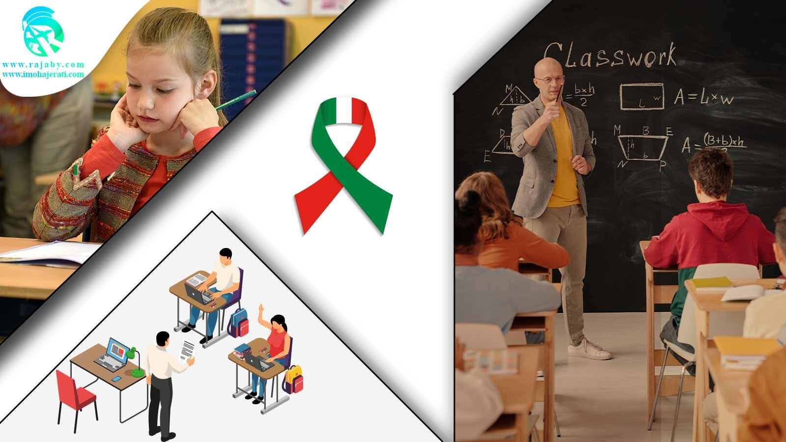 سیستم آموزشی ایتالیا