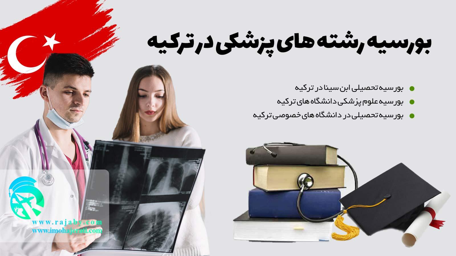 بورسیه رشته های پزشکی در ترکیه