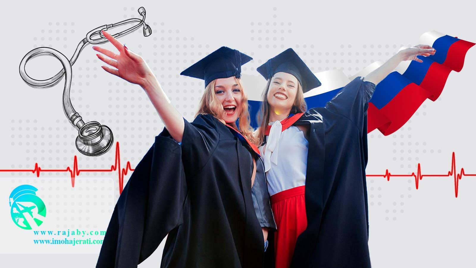 تحصیل رشته های علوم پزشکی در روسیه