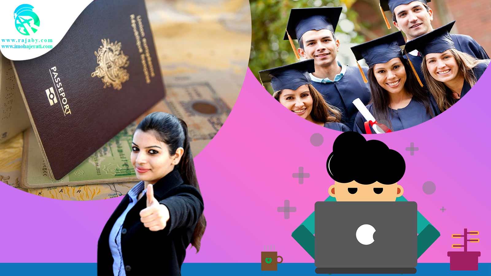 ویزای دانشجویی خارج از کشور