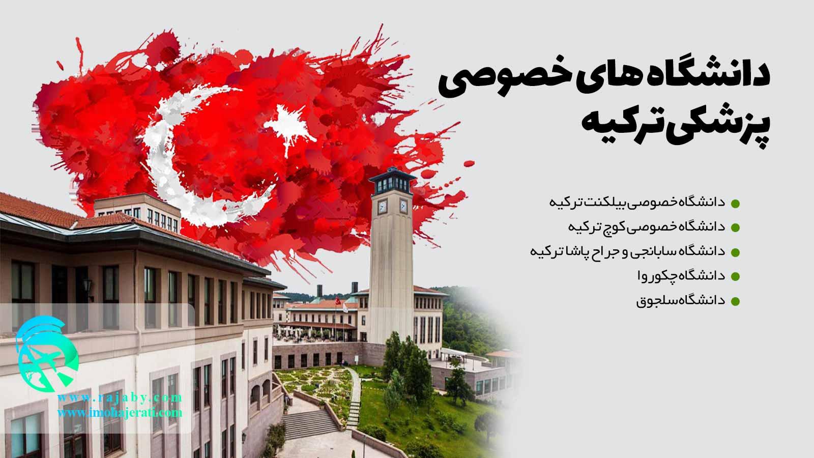 دانشگاه های خصوصی پزشکی ترکیه