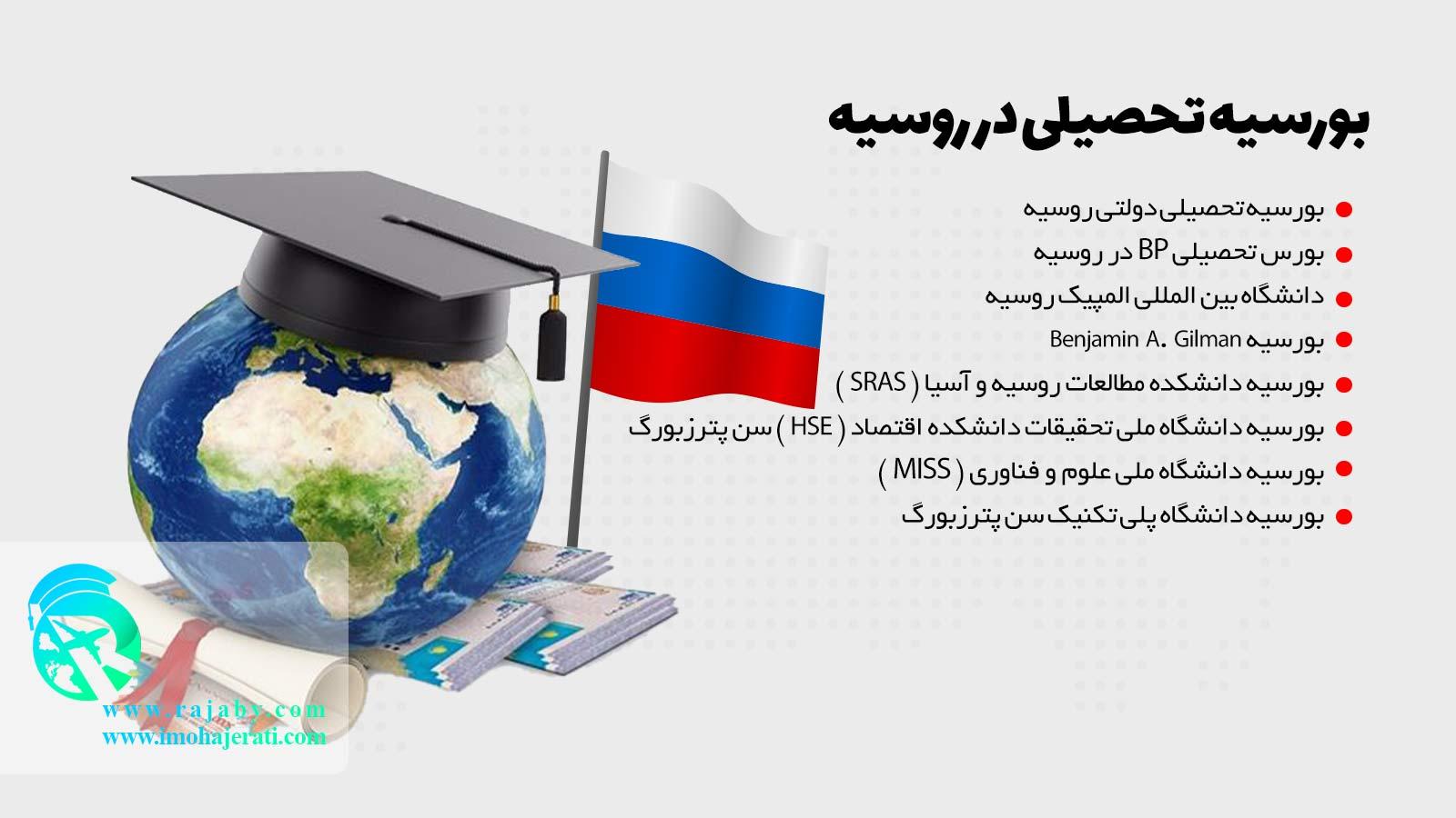 بورسیه تحصیلی در روسیه