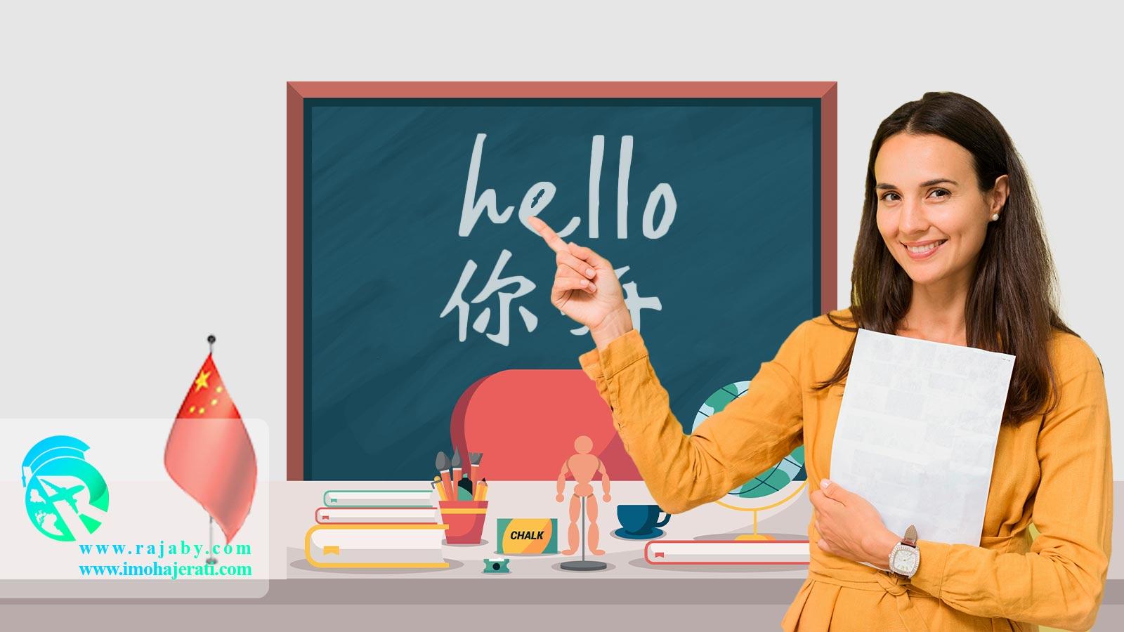 تحصیل چینی در چین