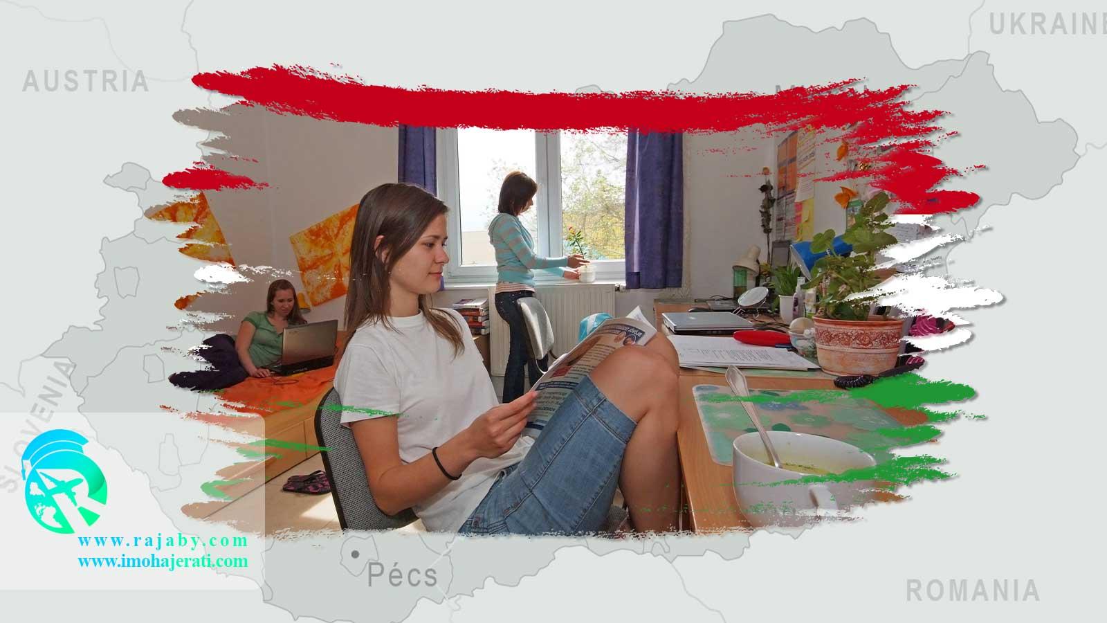 خوابگاه های دانشجویی مجارستان