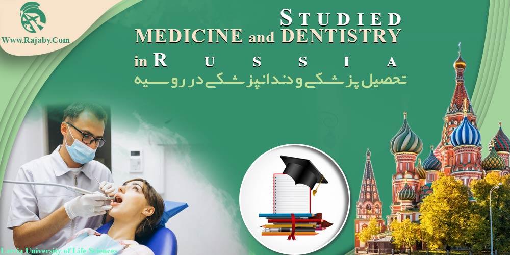 تحصیل پزشکی و دندانپزشکی در روسیه