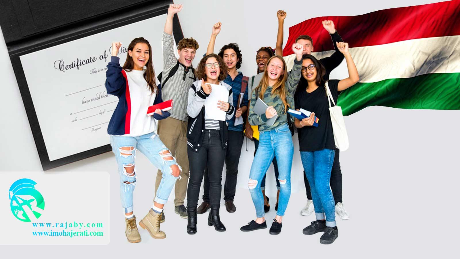 تحصیل در مجارستان با مدرک دیپلم