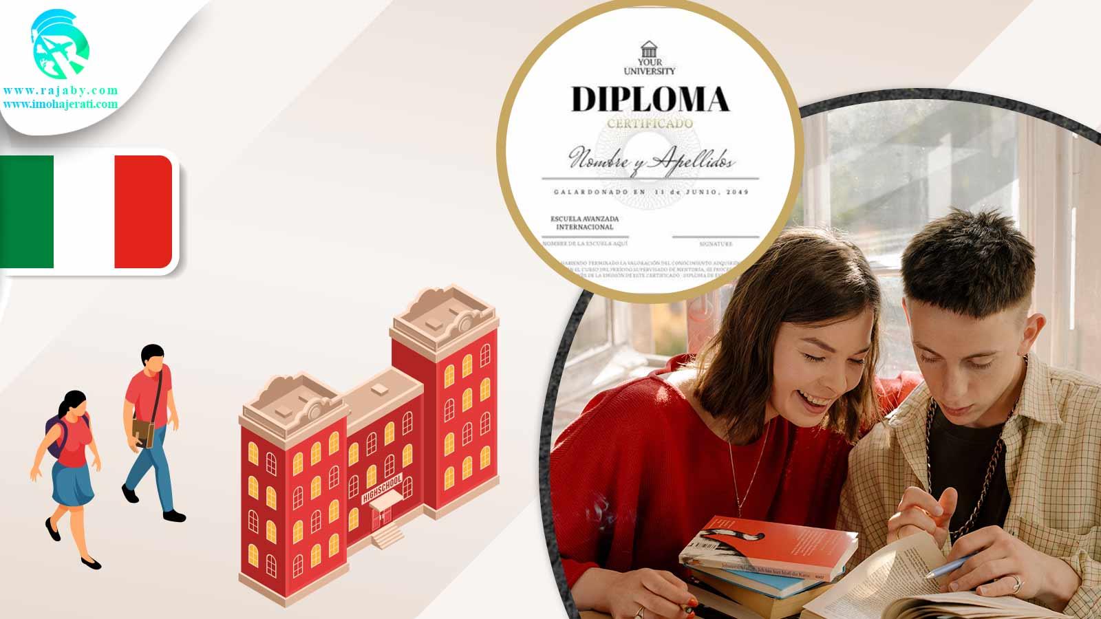 تحصیل در ایتالیا با مدرک دیپلم