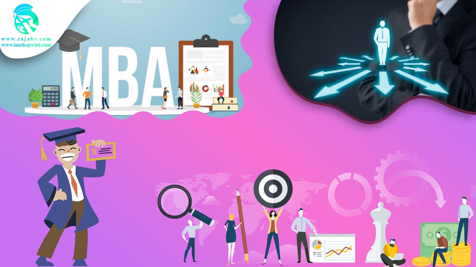 تحصیل MBA در خارج از کشور