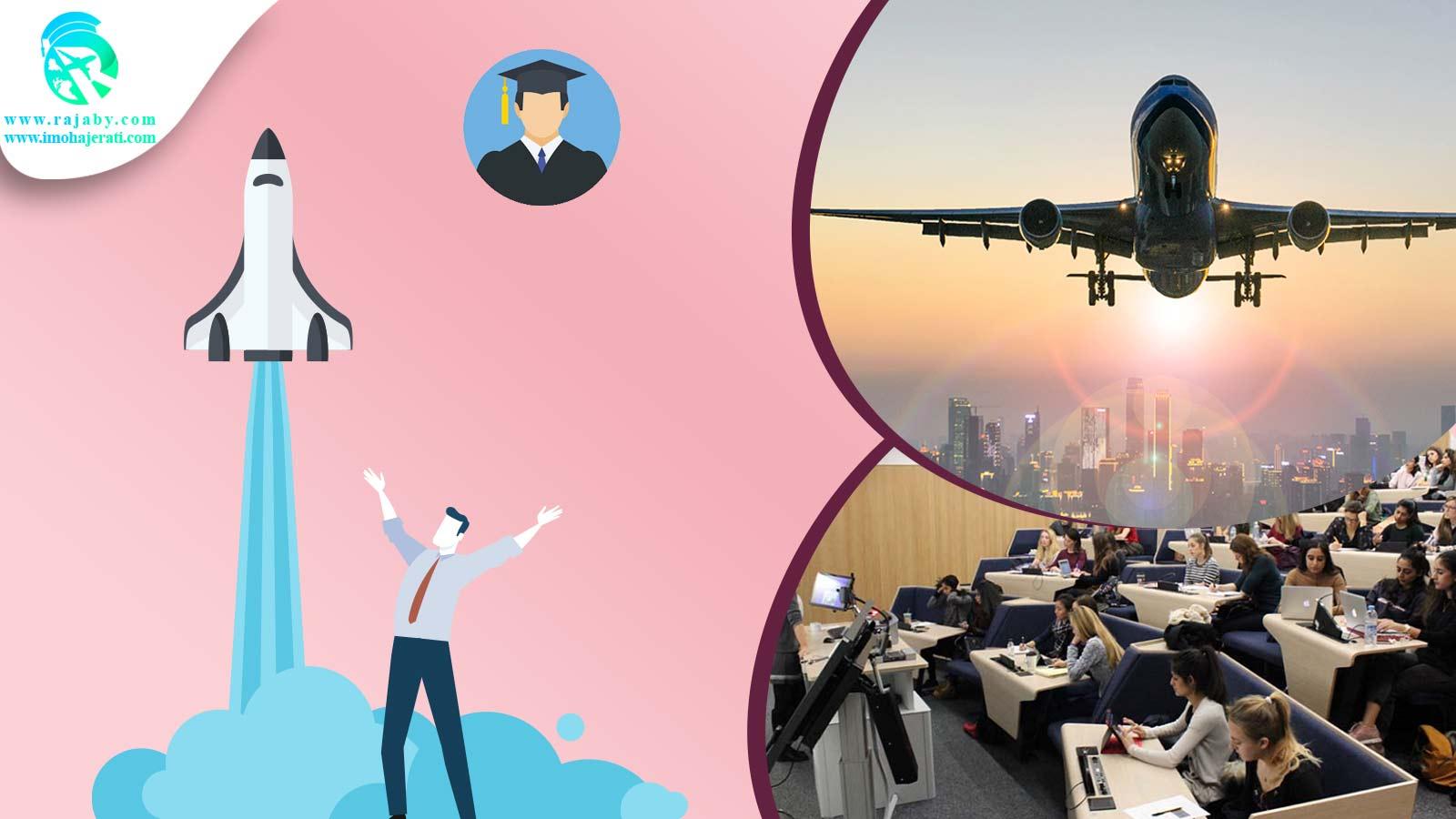 تحصیل هوا فضا در خارج از کشور