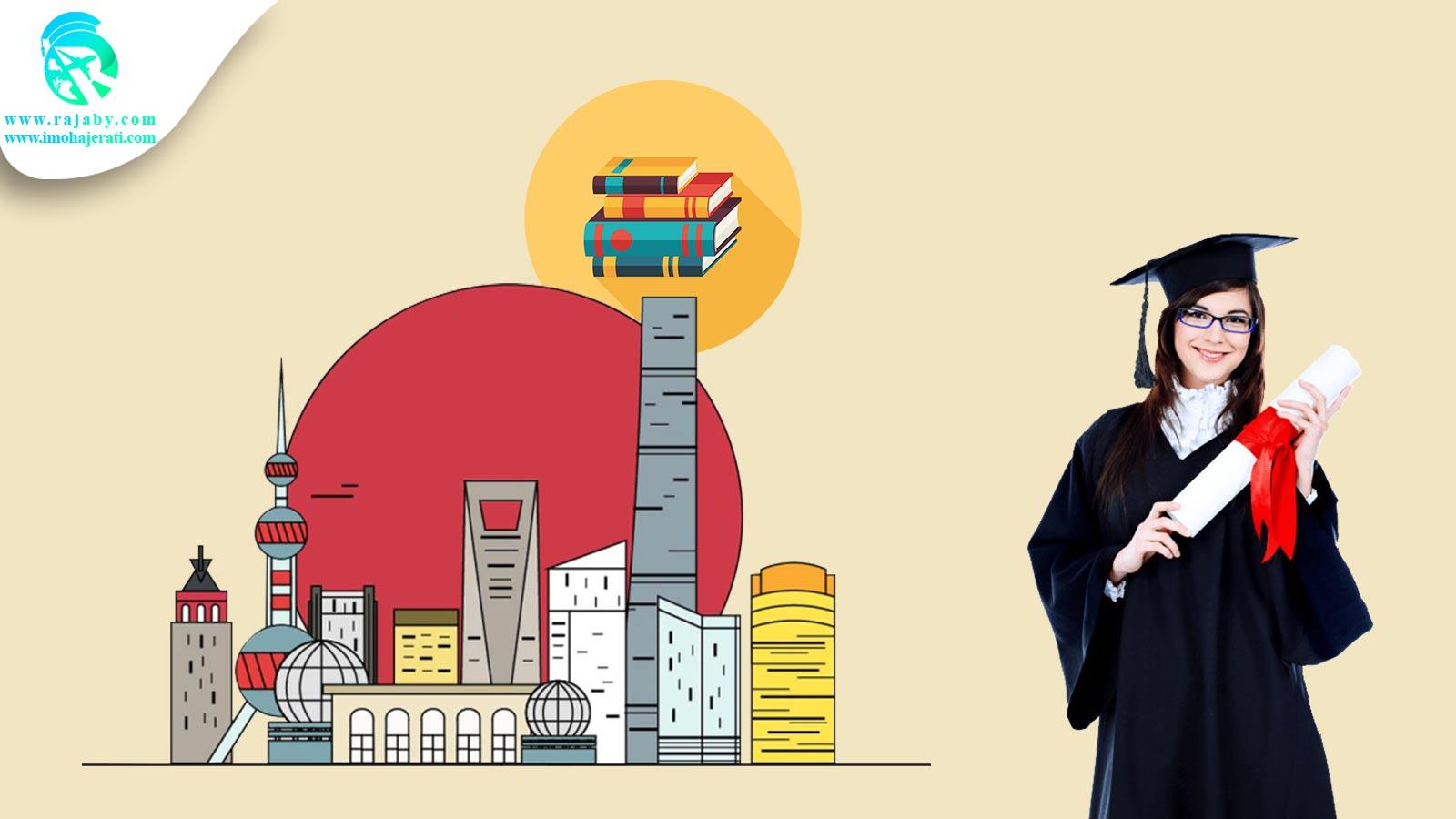 تحصیل معماری در خارج از کشور