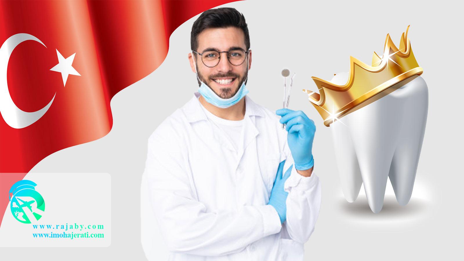 تحصیل دندانپزشکی در ترکیه