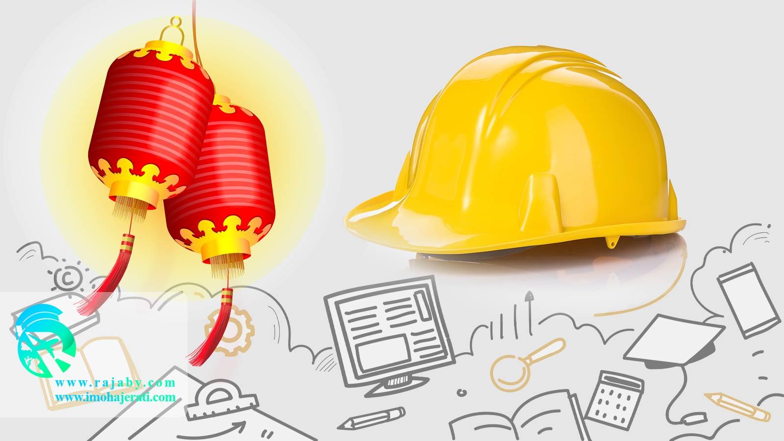 تحصیل رشته های مهندسی در چین