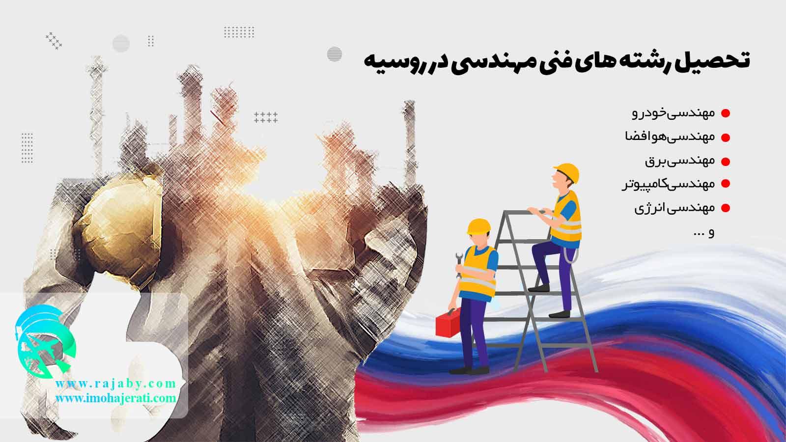 تحصیل رشته های مهندسی در روسیه