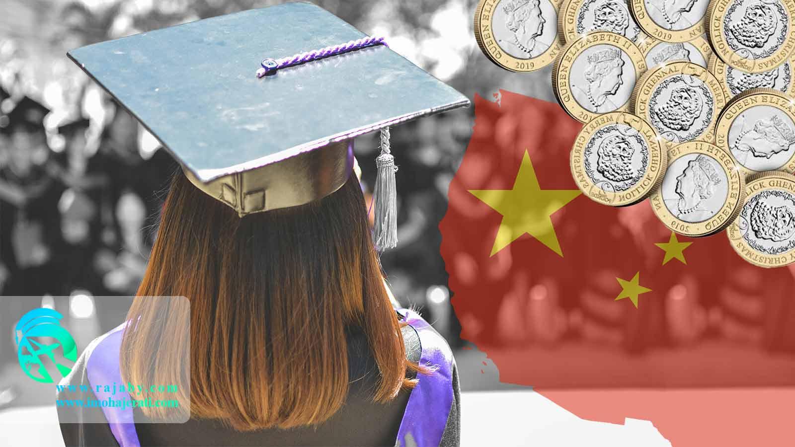 هزینه های تحصیل در چین