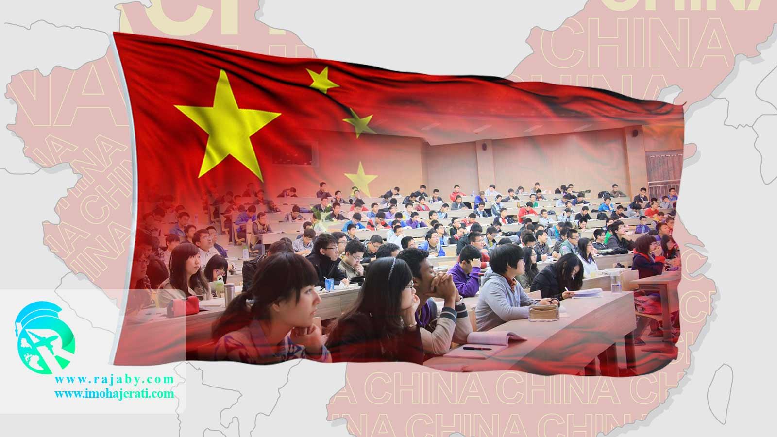 دانشگاه های مورد تائید وزارت علوم در چین