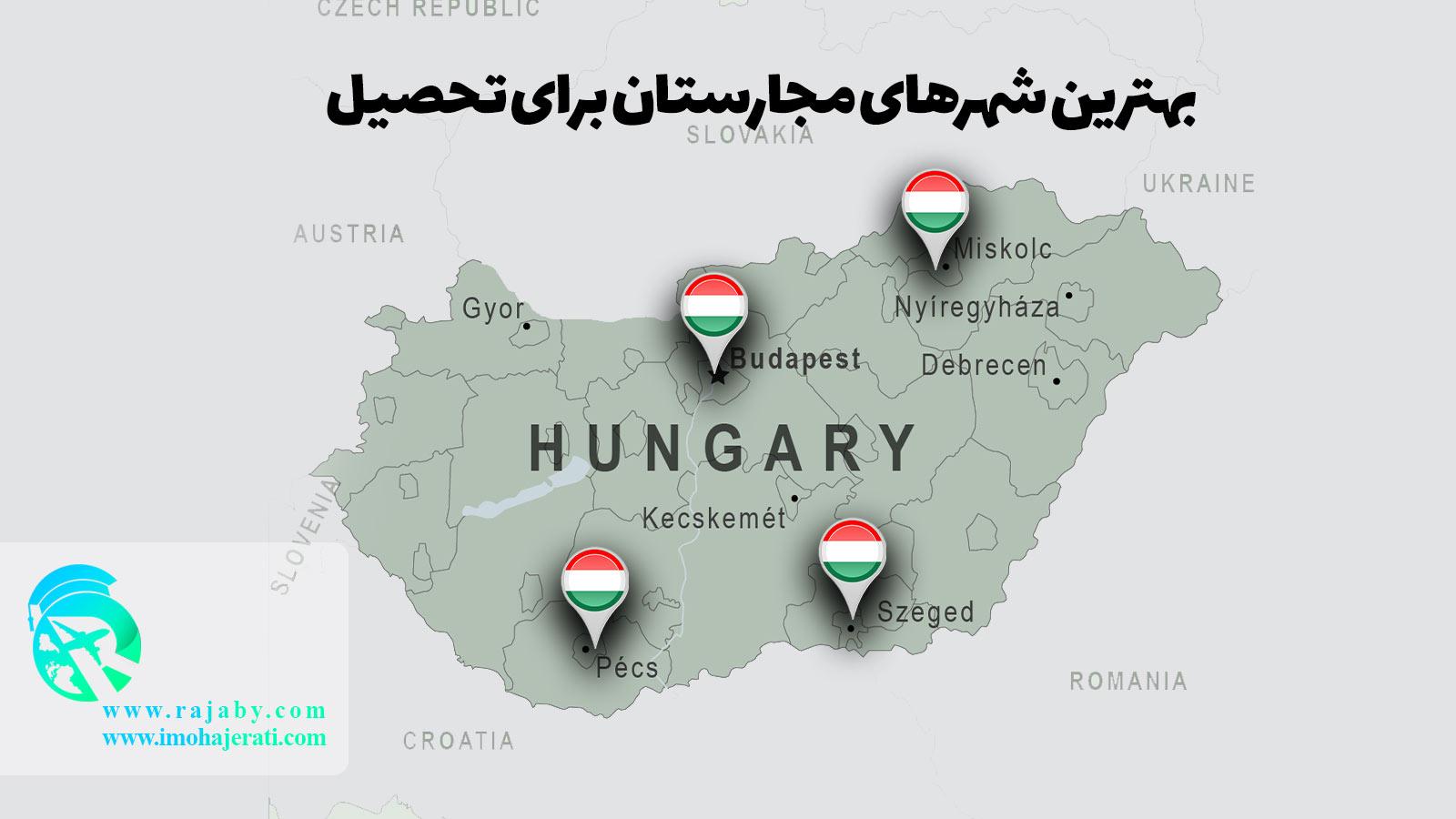 بهترین شهرهای مجارستان برای تحصیل