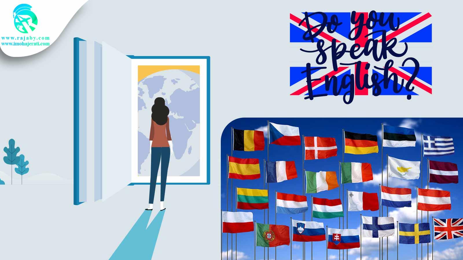 بهترین کشورها جهت تحصیل به زبان انگلیسی