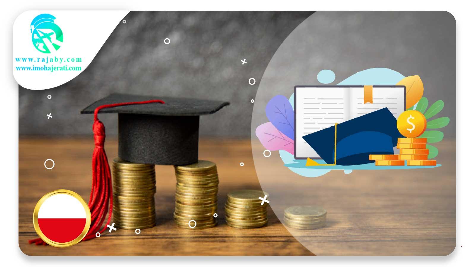 هزینه های تحصیل در لهستان
