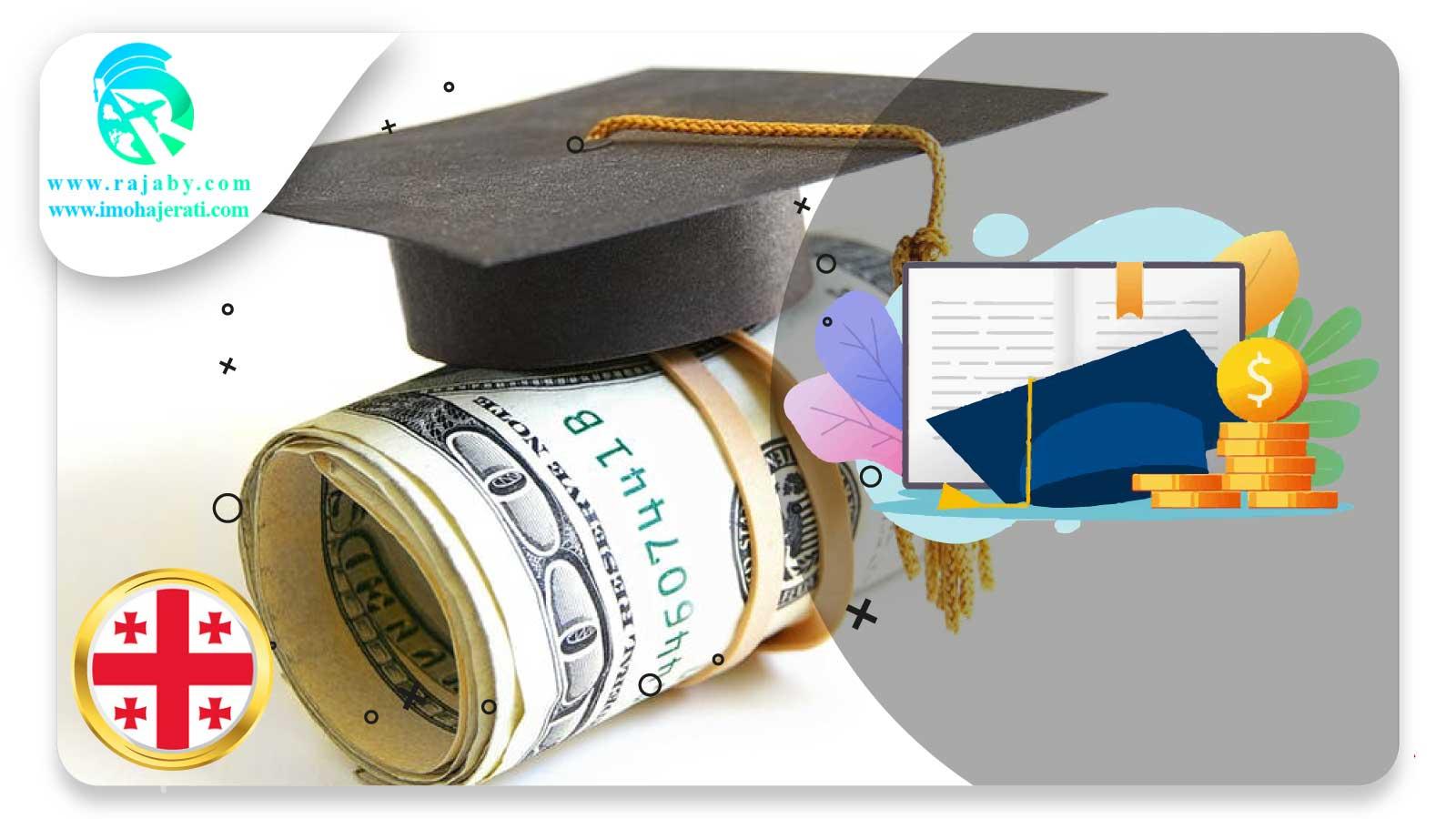 هزینه های تحصیل در گرجستان