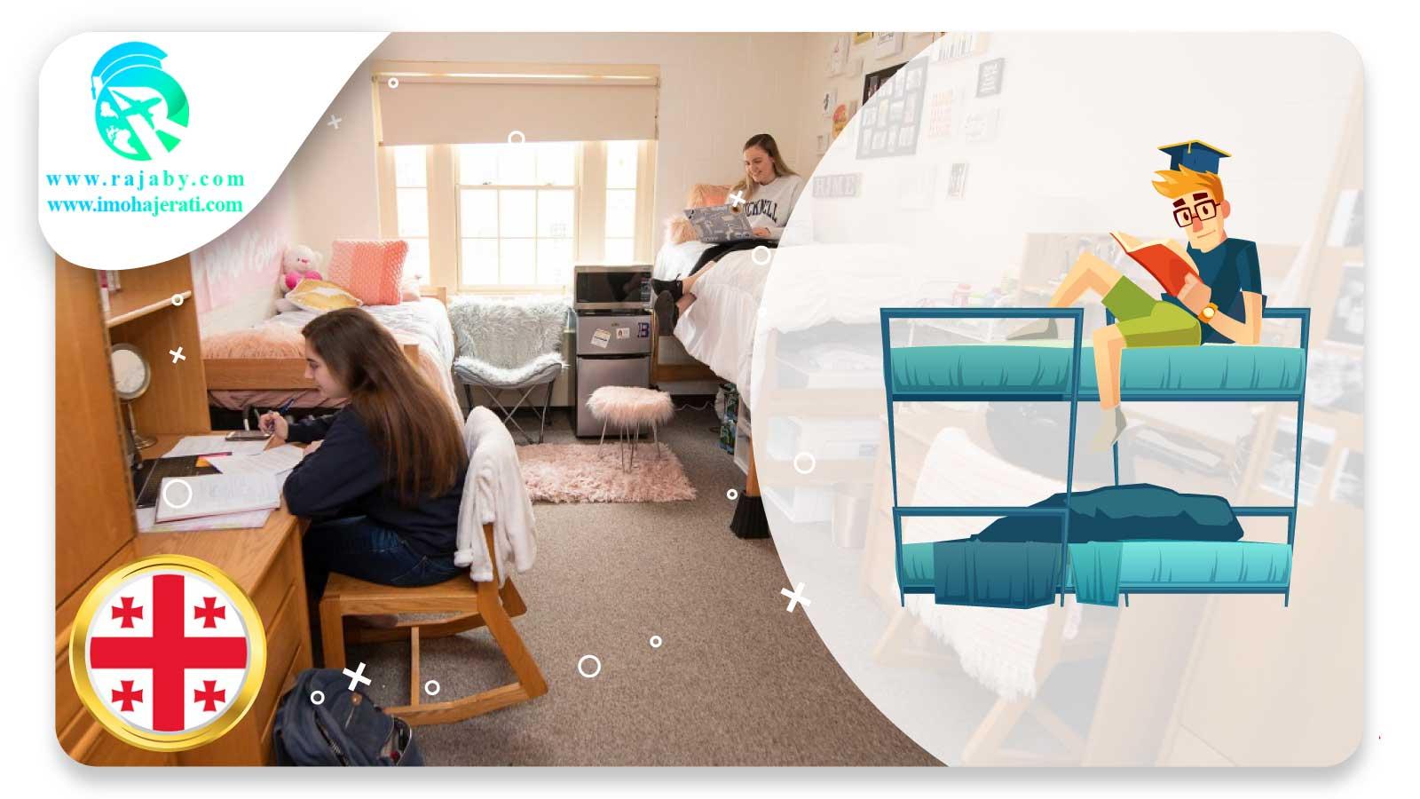 خوابگاه های دانشجویی گرجستان