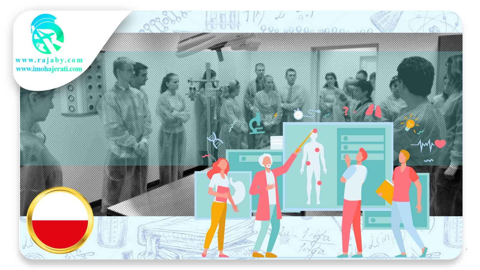 تحصیل علوم پزشکی در کشور لهستان
