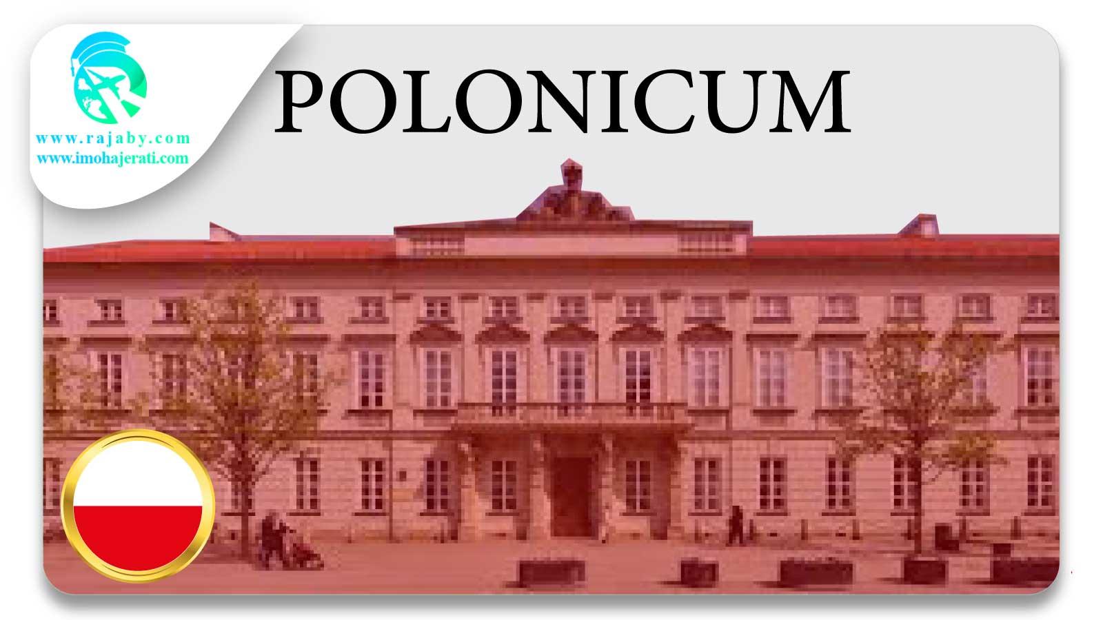 قدیمی ترین مرکز زبان آموزش زبان لهستانی