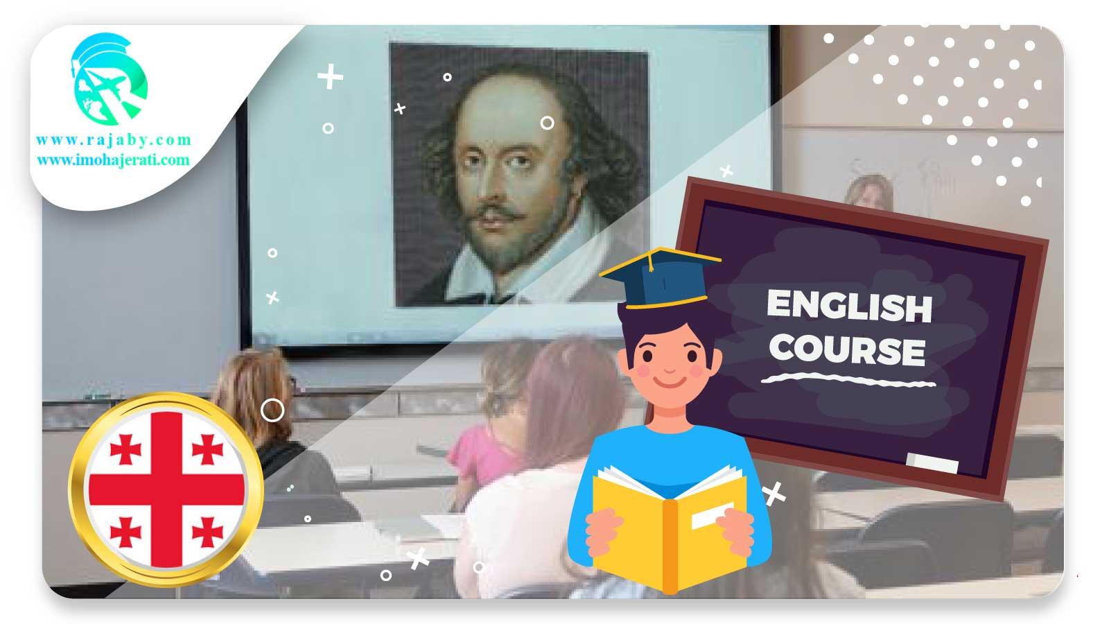 تحصیل به زبان انگلیسی در گرجستان