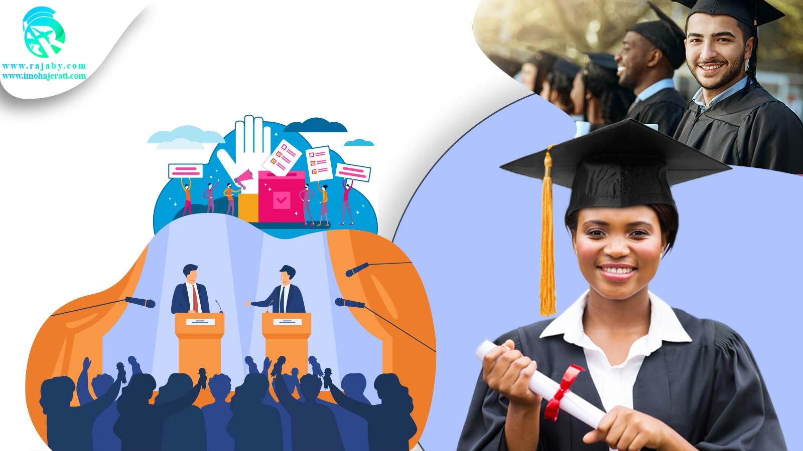 تحصیل علوم سیاسی در خارج از کشور